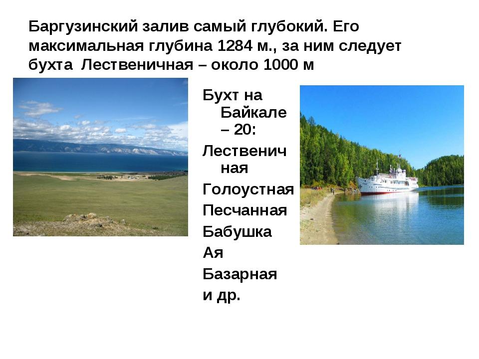 Баргузинский залив самый глубокий. Его максимальная глубина 1284 м., за ним с...