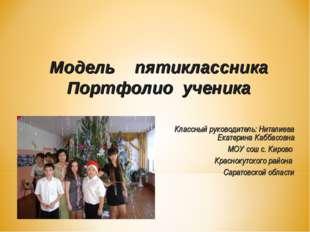 Классный руководитель: Ниталиева Екатерина Каббасовна МОУ сош с. Кирово Красн