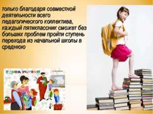 только благодаря совместной деятельности всего педагогического коллектива, ка