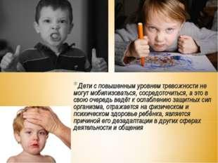 Дети с повышенным уровнем тревожности не могут мобилизоваться, сосредоточитьс