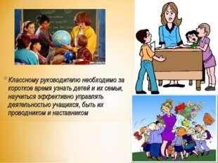 Классному руководителю необходимо за короткое время узнать детей и их семьи,