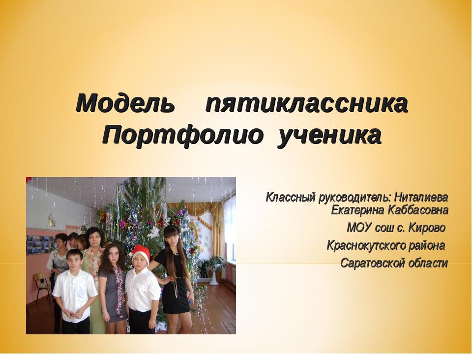 Классный руководитель: Ниталиева Екатерина Каббасовна МОУ сош с. Кирово Красн...
