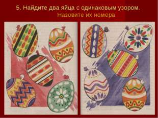 5. Найдите два яйца с одинаковым узором. Назовите их номера