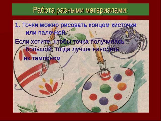 Работа разными материалами: 1. Точки можно рисовать концом кисточки или палоч...