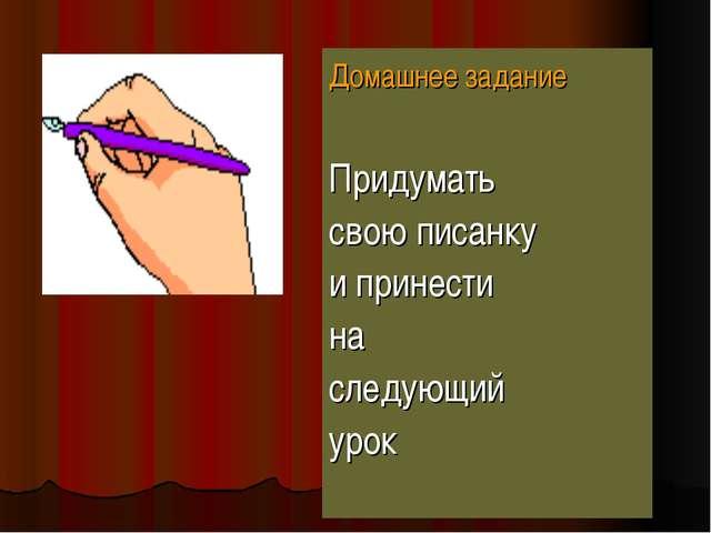 Домашнее задание Придумать свою писанку и принести на следующий урок