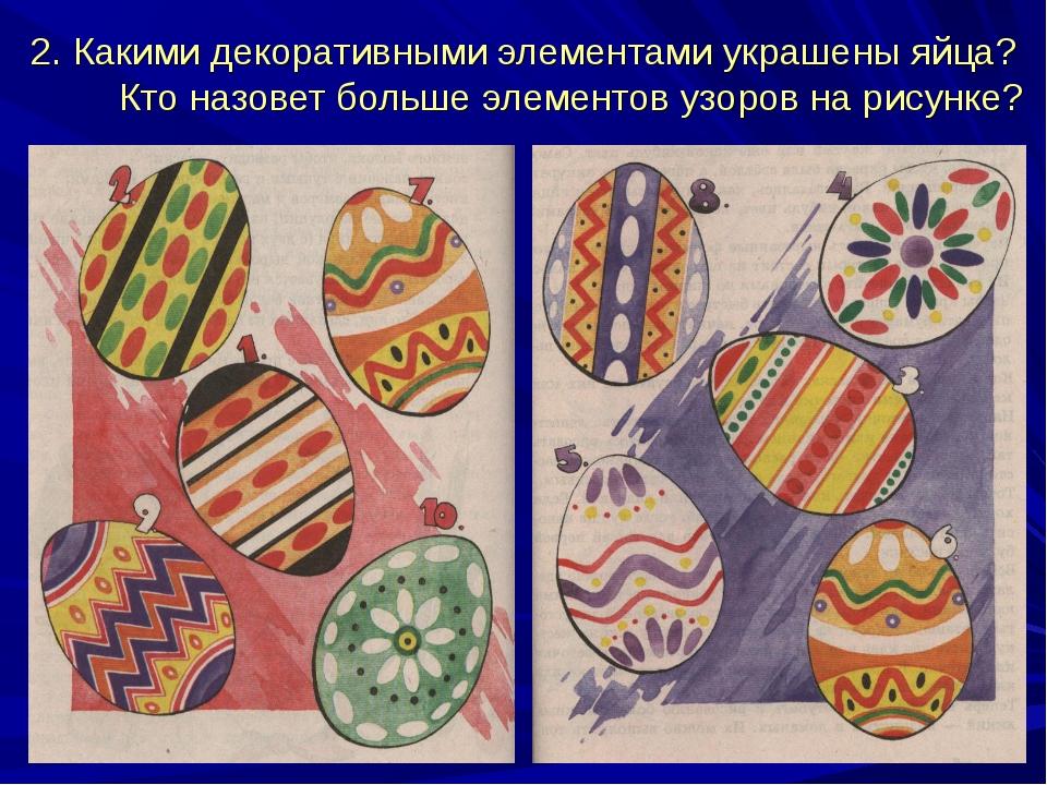 2. Какими декоративными элементами украшены яйца? Кто назовет больше элементо...