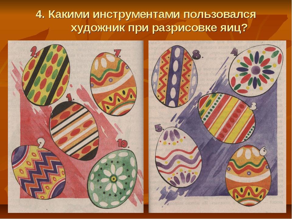 4. Какими инструментами пользовался художник при разрисовке яиц?