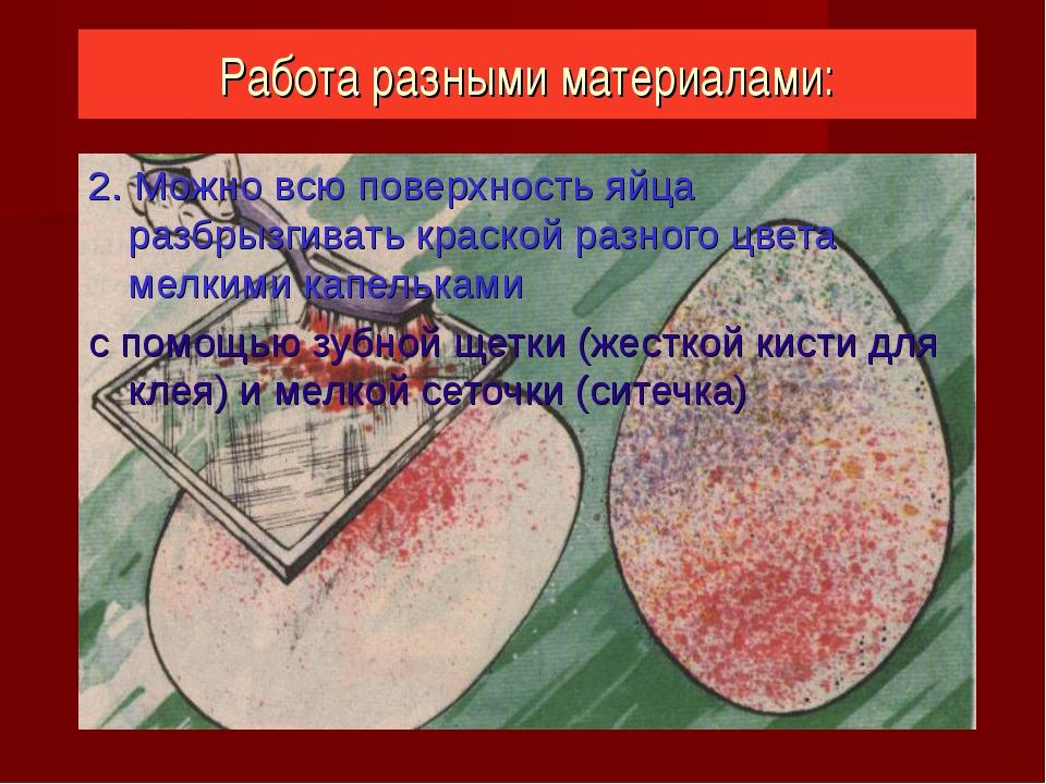Работа разными материалами: 2. Можно всю поверхность яйца разбрызгивать краск...