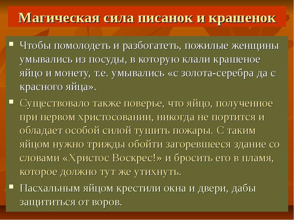 Магическая сила писанок и крашенок Чтобы помолодеть и разбогатеть, пожилые же...