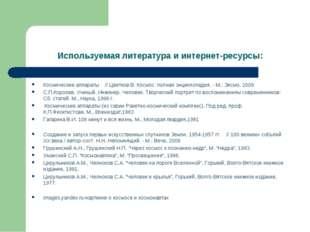 Используемая литература и интернет-ресурсы: Космические аппараты // Цветков В