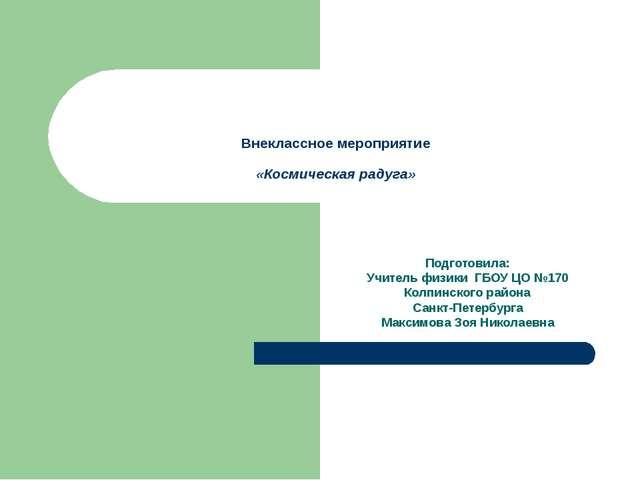 Подготовила: Учитель физики ГБОУ ЦО №170 Колпинского района Санкт-Петербурга...