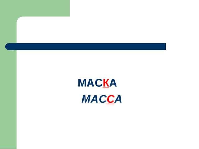 МАСКА МАССА