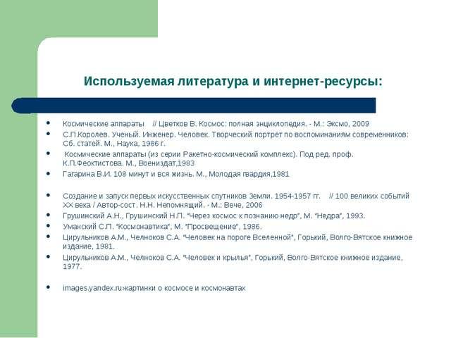 Используемая литература и интернет-ресурсы: Космические аппараты // Цветков В...