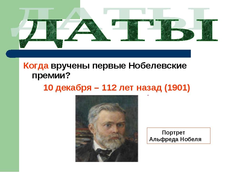 Когда вручены первые Нобелевские премии? 10 декабря – 112 лет назад (1901) По...