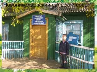 Новониколаевский сельский совет
