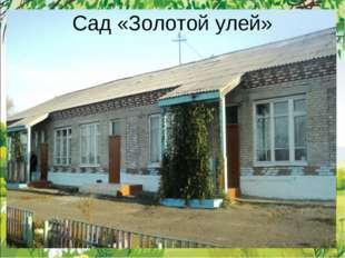 Сад «Золотой улей»