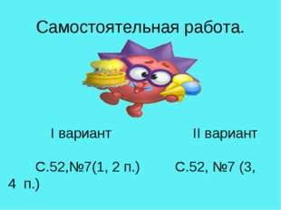 Самостоятельная работа. I вариант II вариант С.52,№7(1, 2 п.) С.52, №7 (3, 4