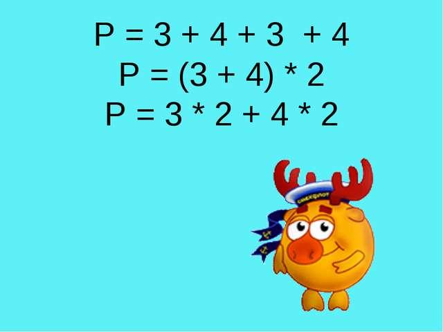 Р = 3 + 4 + 3 + 4 Р = (3 + 4) * 2 Р = 3 * 2 + 4 * 2