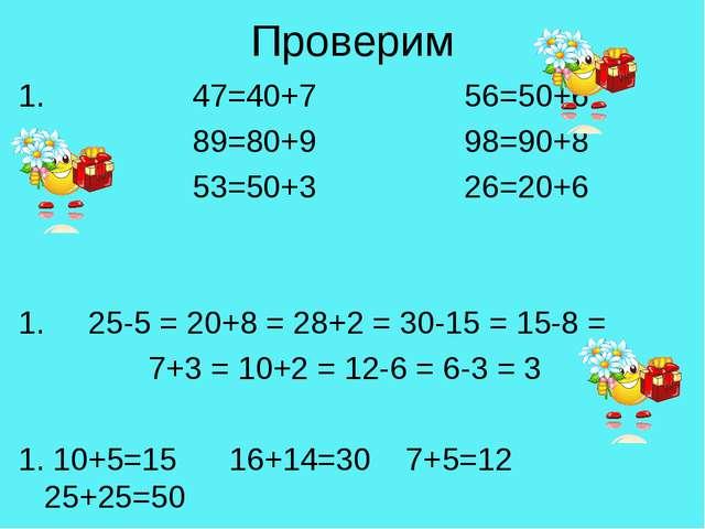 Проверим 1. 47=40+7 56=50+6 89=80+9 98=90+8 53=50+3 26=20+6 25-5 = 20+8 = 28+...