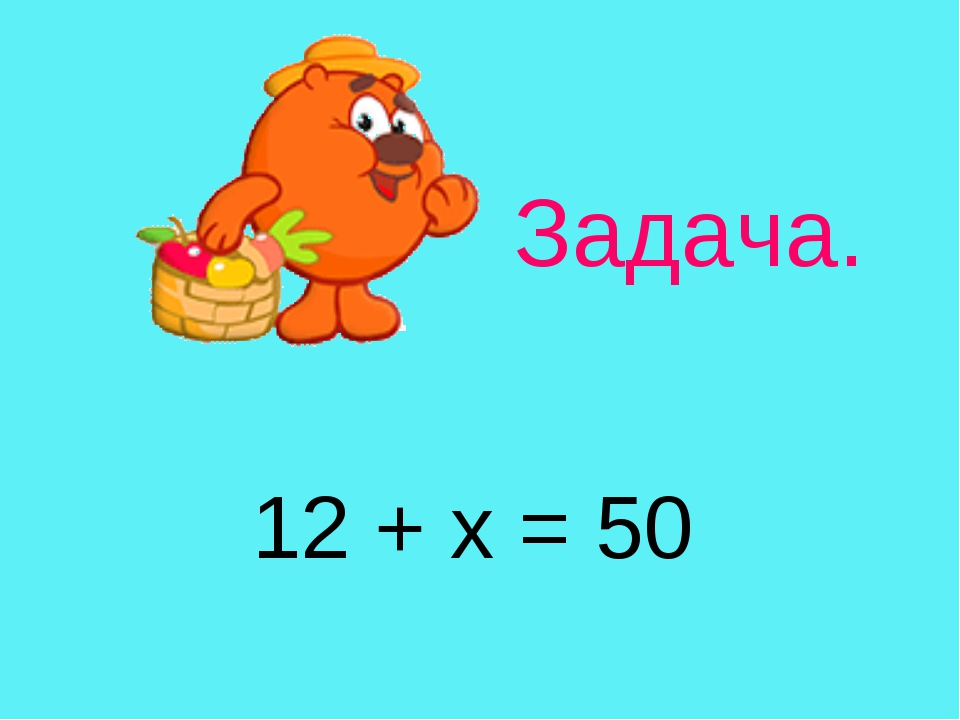 Задача. 12 + x = 50