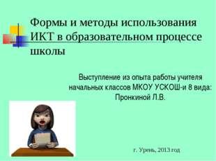 Выступление из опыта работы учителя начальных классов МКОУ УСКОШ-и 8 вида: Пр