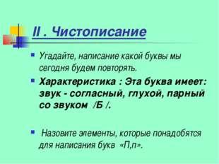 II . Чистописание Угадайте, написание какой буквы мы сегодня будем повторять.
