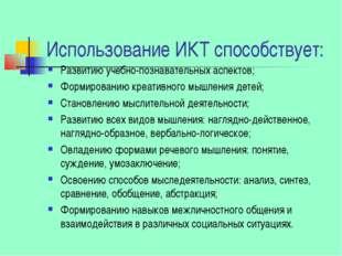 Использование ИКТ способствует: Развитию учебно-познавательных аспектов; Форм