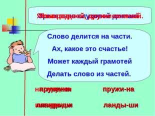 Зрительно-слуховой диктант. Язык родной, дружи со мной. Язык род-ной, дру-жи