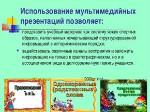 Использование мультимедийных презентаций позволяет: представить учебный матер