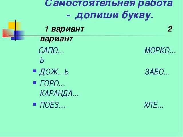 Самостоятельная работа - допиши букву. 1 вариант 2 вариант САПО… МОРКО…Ь ДОЖ…...