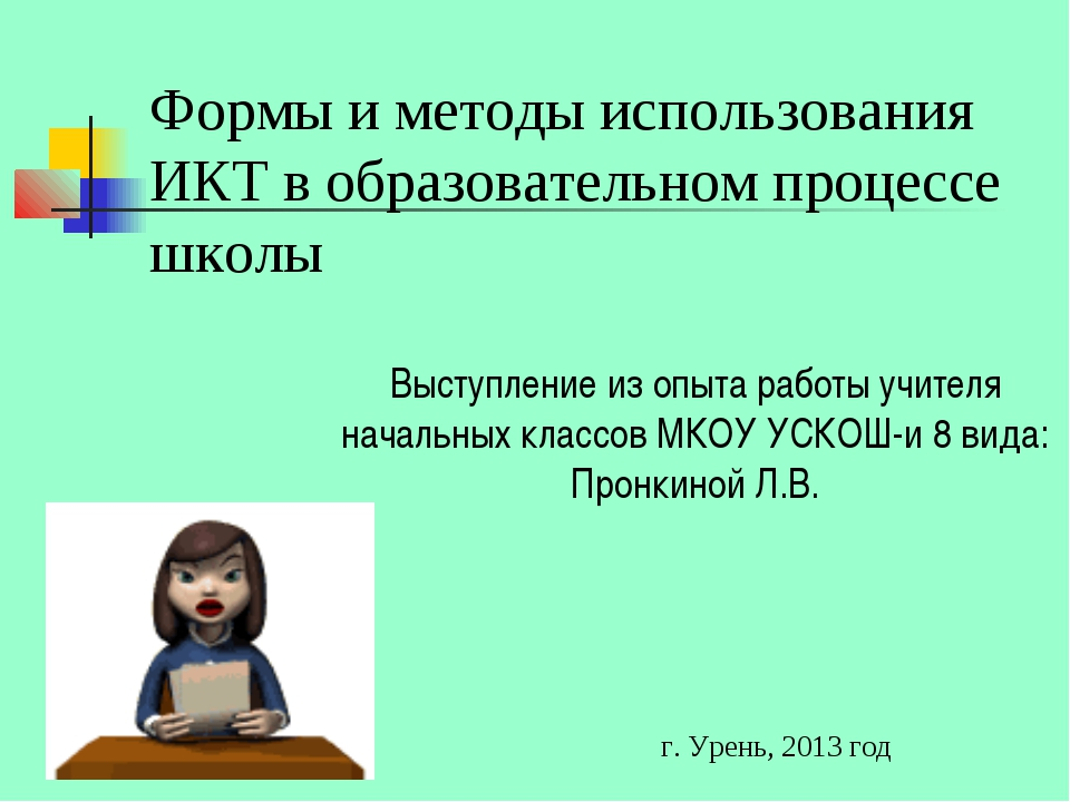 Выступление из опыта работы учителя начальных классов МКОУ УСКОШ-и 8 вида: Пр...