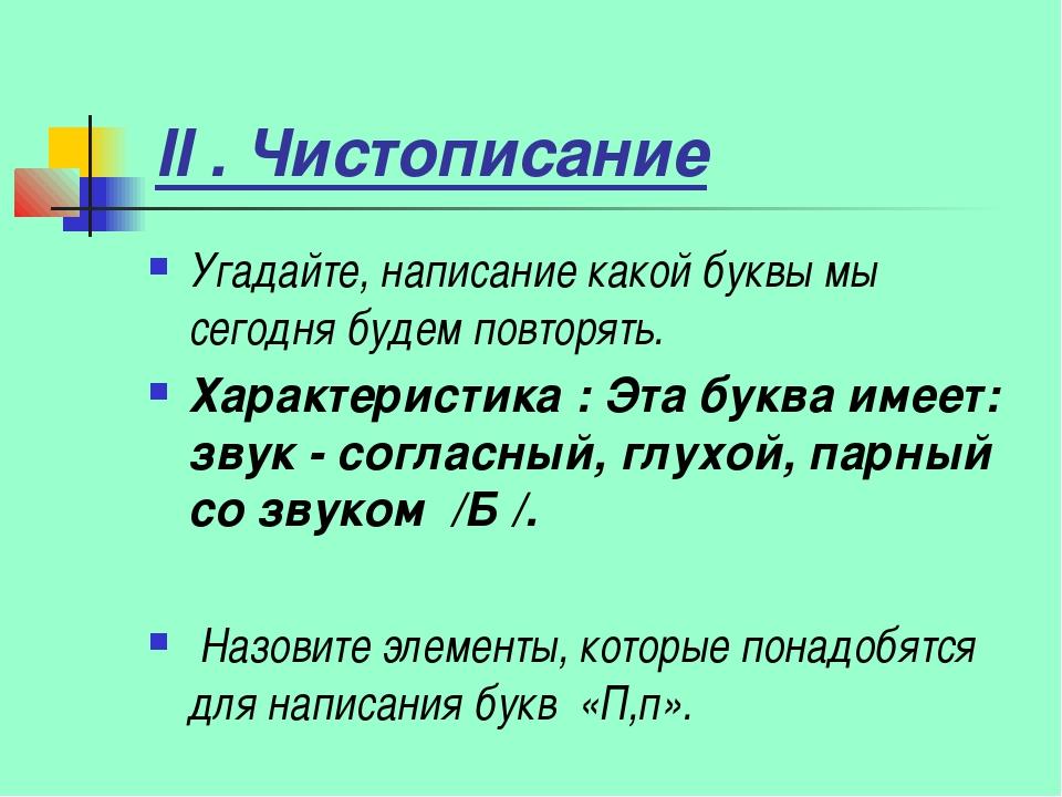 II . Чистописание Угадайте, написание какой буквы мы сегодня будем повторять....