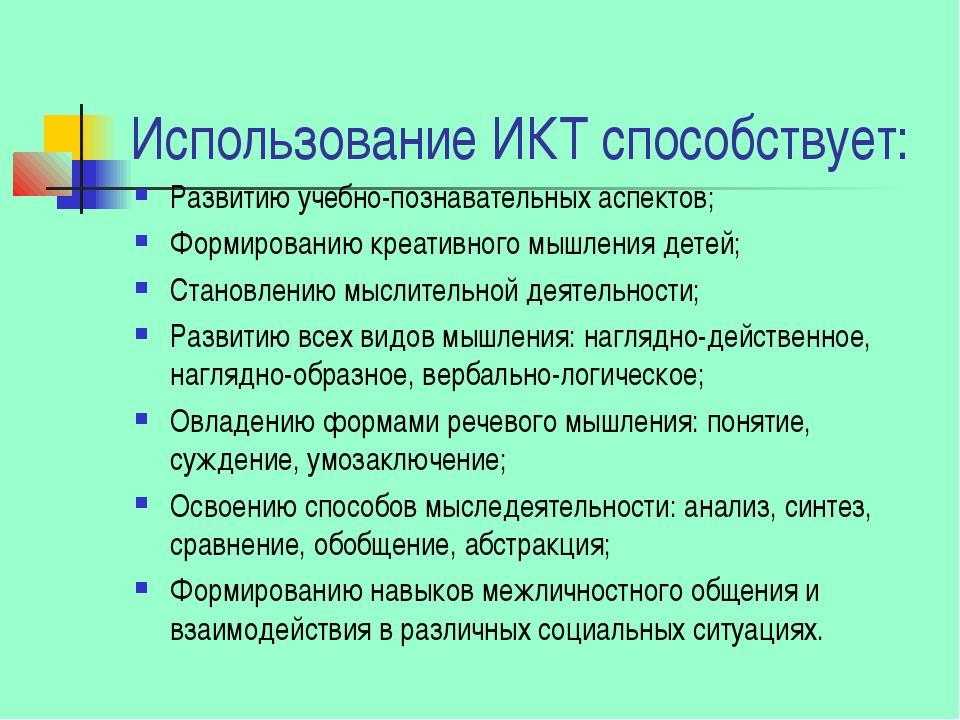 Использование ИКТ способствует: Развитию учебно-познавательных аспектов; Форм...