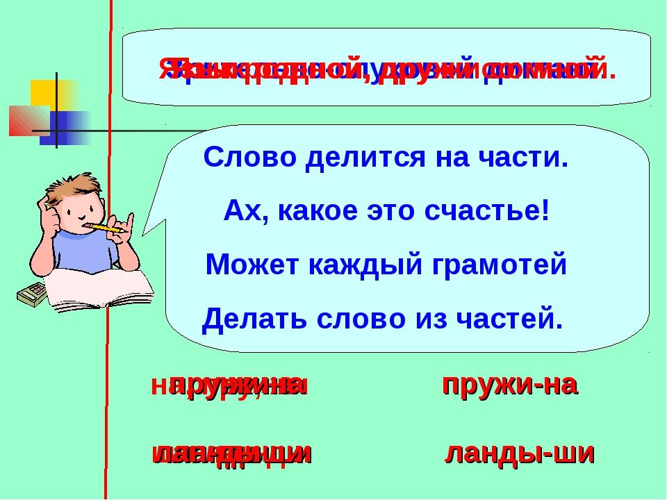 Зрительно-слуховой диктант. Язык родной, дружи со мной. Язык род-ной, дру-жи...