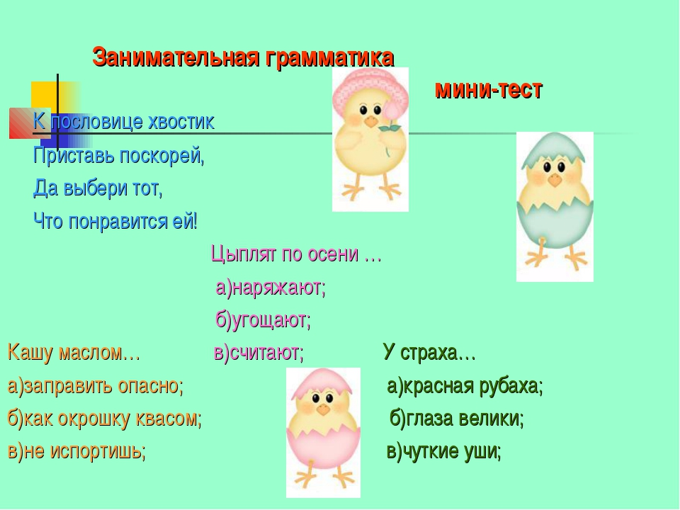 Занимательная грамматика мини-тест К пословице хвостик Приставь поскорей,...