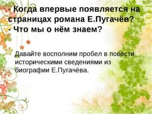 Когда впервые появляется на страницах романа Е.Пугачёв? - Что мы о нём знае