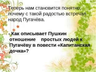 Теперь нам становится понятно, почему с такой радостью встречал народ Пугачёв