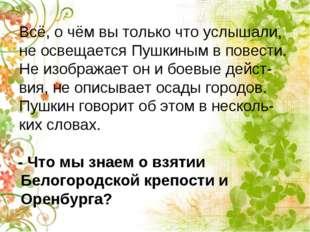 Всё, о чём вы только что услышали, не освещается Пушкиным в повести. Не изобр
