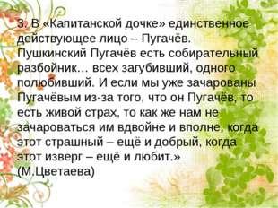 3. В «Капитанской дочке» единственное действующее лицо – Пугачёв. Пушкинский