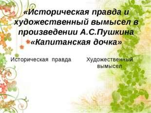 «Историческая правда и художественный вымысел в произведении А.С.Пушкина «Кап