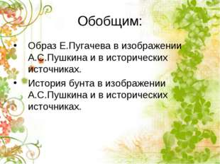 Обобщим: Образ Е.Пугачева в изображении А.С.Пушкина и в исторических источник