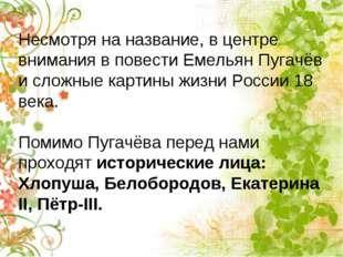 Несмотря на название, в центре внимания в повести Емельян Пугачёв и сложные к