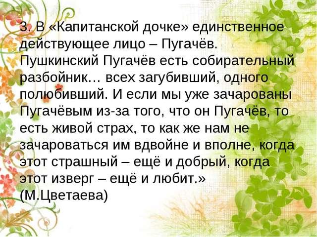 3. В «Капитанской дочке» единственное действующее лицо – Пугачёв. Пушкинский...