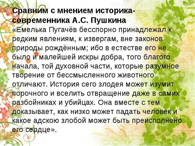 Сравним с мнением историка-современника А.С. Пушкина «Емелька Пугачёв бесспор...