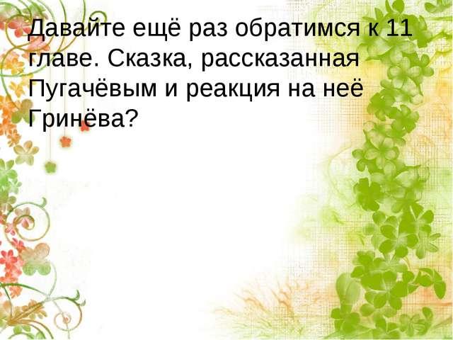Давайте ещё раз обратимся к 11 главе. Сказка, рассказанная Пугачёвым и реакци...