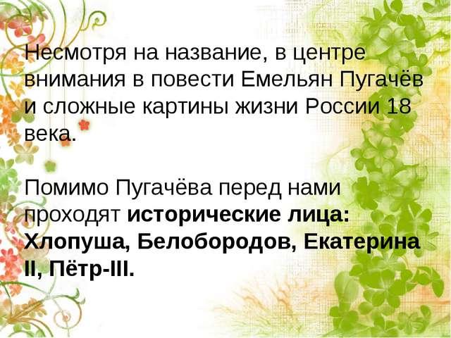 Несмотря на название, в центре внимания в повести Емельян Пугачёв и сложные к...