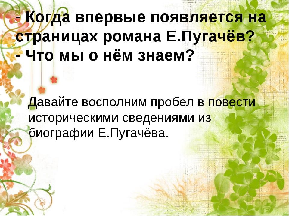 Когда впервые появляется на страницах романа Е.Пугачёв? - Что мы о нём знае...