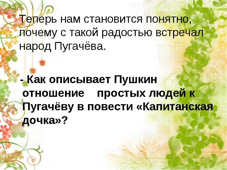 Теперь нам становится понятно, почему с такой радостью встречал народ Пугачёв...