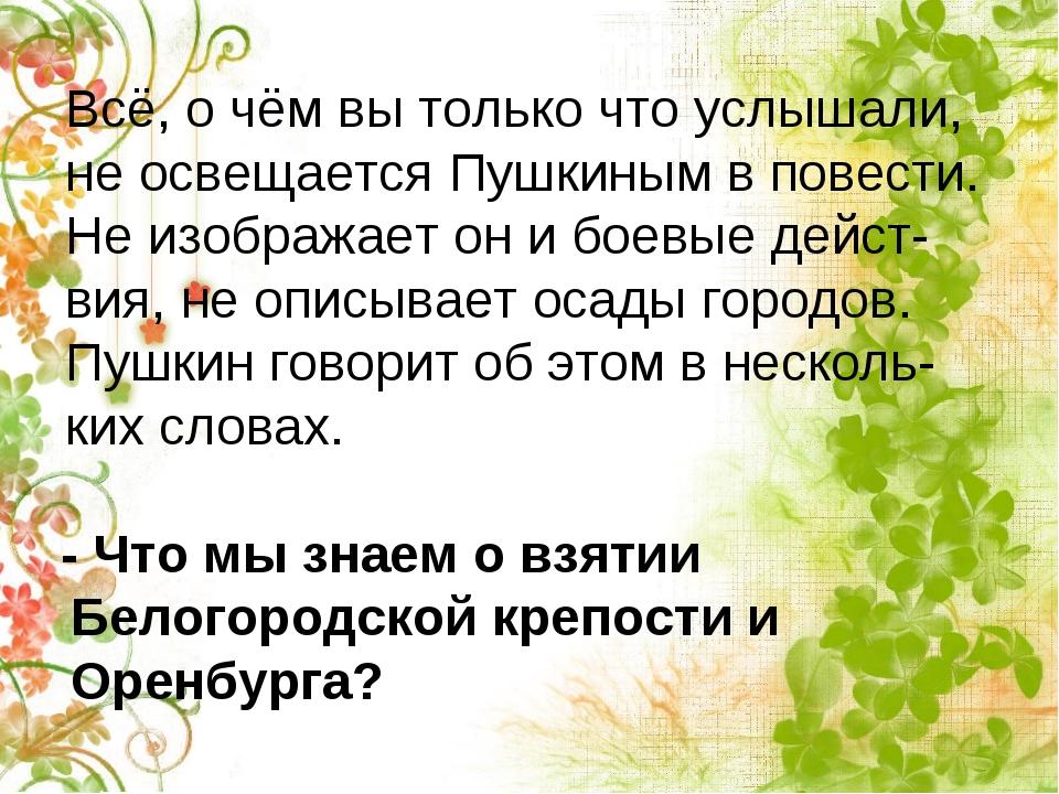 Всё, о чём вы только что услышали, не освещается Пушкиным в повести. Не изобр...