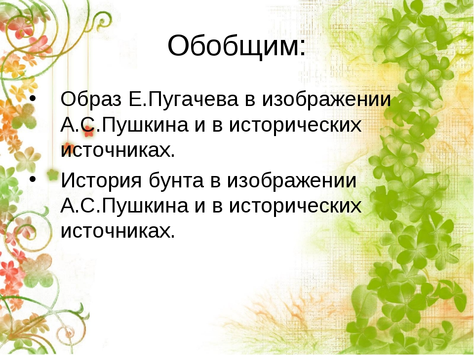 Обобщим: Образ Е.Пугачева в изображении А.С.Пушкина и в исторических источник...